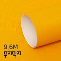 [무지막지] 풀바른 롤실크 벽지 9.6M / 솔리드 치즈 옐로우 /MP421