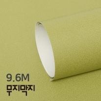[무지막지] 풀바른 롤실크 벽지 9.6M / 솔리드 센트럴 파크 /MP426