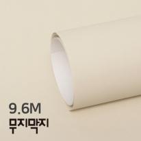 [무지막지] 풀바른 롤실크 벽지 9.6M / 솔리드 캣 워크 /MP427