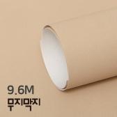 [무지막지] 풀바른 롤실크 벽지 9.6M / 솔리드 클래식 뷰티 /MP429