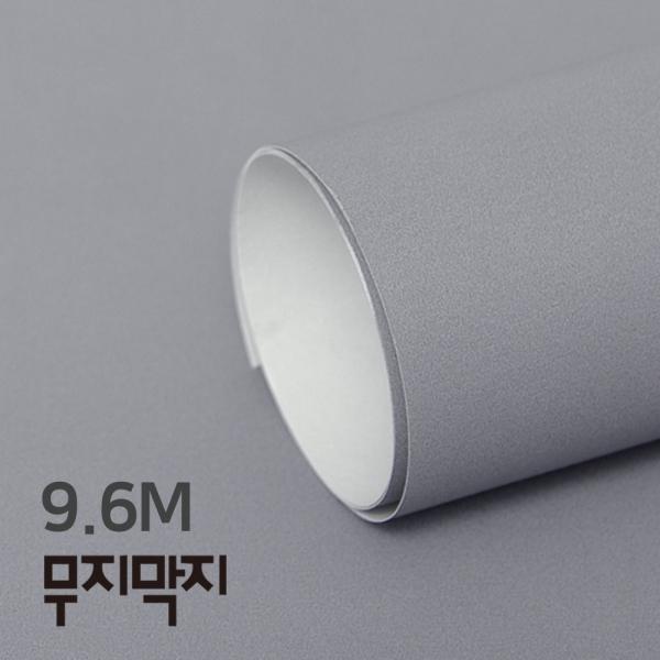 [무지막지] 풀바른 롤실크 벽지 9.6M / 솔리드 머리 그레이 /MP431