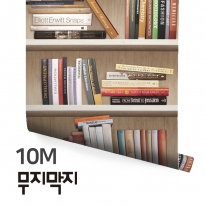 [무지막지] 풀바른 롤실크 벽지 10M / 서재책장 / MT10012