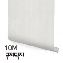 [무지막지] 풀바른 롤실크 벽지 10M / 무지 그레이 / MT10013