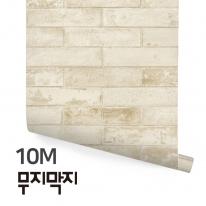 [무지막지] 풀바른 롤실크 벽지 10M / 벽돌 베이지 / MT10020