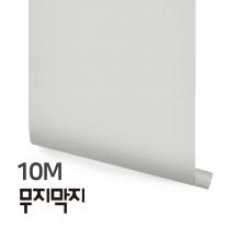[무지막지] 풀바른 롤실크 벽지 10M / 모던그레이 / MT10026