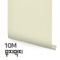 [무지막지] 풀바른 롤실크 벽지 10M / 무지Y베이지 / MT10029