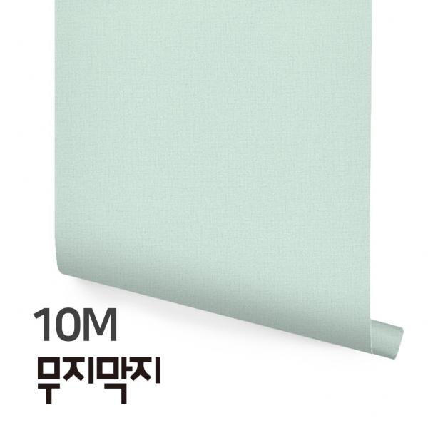 [무지막지] 풀바른 롤실크 벽지 10M / 무지민트 / MT10030