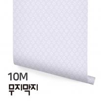 [무지막지] 풀바른 롤실크 벽지 10M / 스티치바이올렛 / MT10032