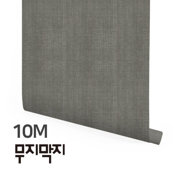 [무지막지] 풀바른 롤실크 벽지 10M / 무지 다크 / MT10034