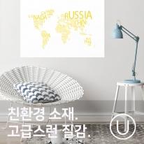 [유니크] 세계지도 포스터형 데코스티커 / 타이포 레터옐로우