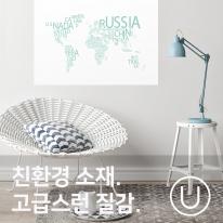 [유니크] 세계지도 포스터형 데코스티커 / 타이포 레터민트