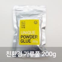 [유니크] 친환경 가루풀 / 200g