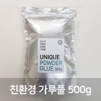 [유니크] 친환경 가루풀 / 500g