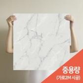 [무지막지] 프리미엄 조각벽지(1롤18조각-가로2M벽 시공가능)/조각 비앙코