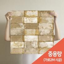 [무지막지] 프리미엄 조각벽지(1롤18조각-가로2M벽 시공가능)/조각 빈티지타일