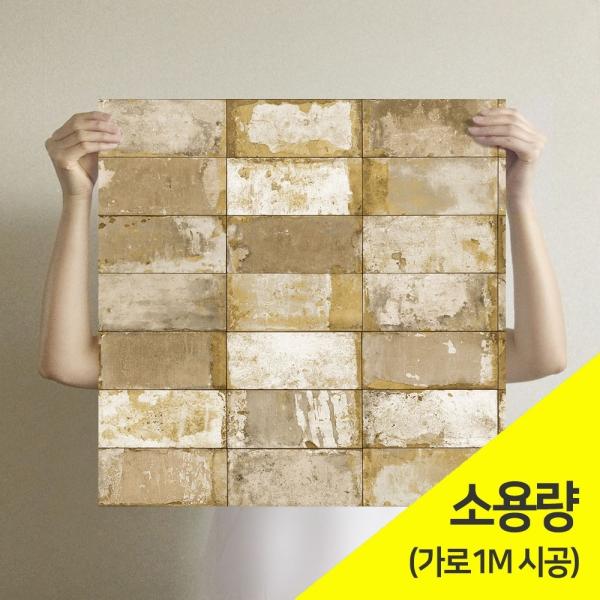 [무지막지] 프리미엄 조각벽지(1롤9조각-가로1M벽 시공가능)/조각 빈티지타일