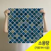 [무지막지] 프리미엄 조각벽지(1롤9조각-가로1M벽 시공가능)/조각 타일블루