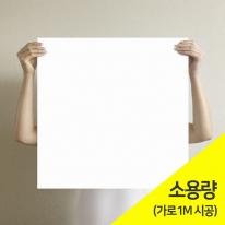 [무지막지] 프리미엄 조각벽지(1롤9조각-가로1M벽 시공가능)/조각 패브릭화이트