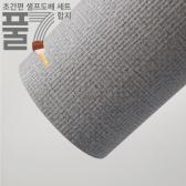 [유니크 풀칠셀프도배세트] 린넨실버그레이 도배세트 (벽지1롤+도배풀1포+깔지1)