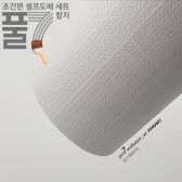 [유니크 풀칠셀프도배세트] 실크펄화이트 도배세트 (벽지1롤+도배풀1포+깔지1)