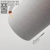 [유니크 풀칠셀프도배세트] 실크라이트그레이 도배세트 (벽지1롤+도배풀1포+깔지1)