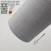 [유니크 풀칠셀프도배세트] 실크그레이 도배세트 (벽지1롤+도배풀1포+깔지1)
