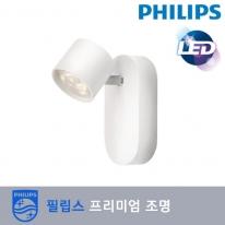 [필립스]56240 스포트 1등 (LED4W/2700K)-스팟