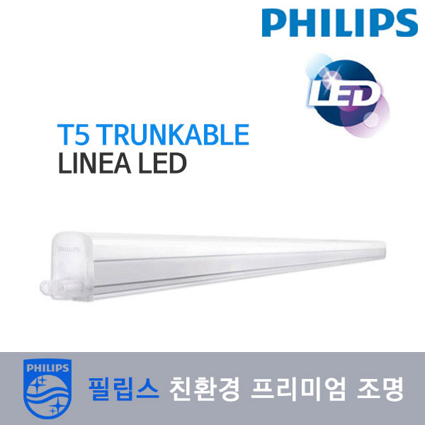 [필립스] T5 바조명LED(300,600,900,1200mm)-간접조명