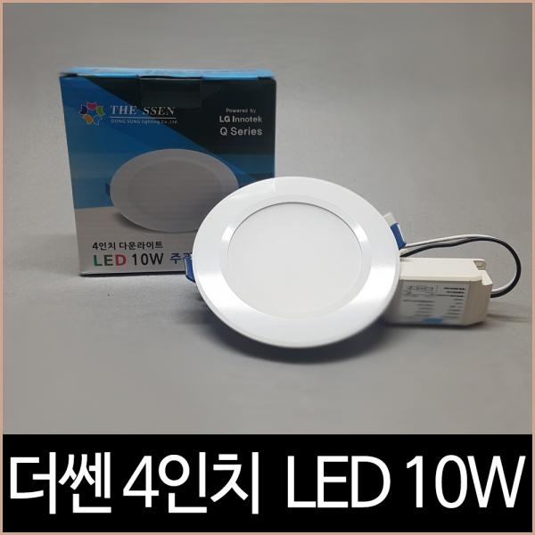 더쎈 4인치 다운라이트 LED 10W 매입등