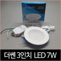 더쎈 3인치 다운라이트 LED 7W 매입등
