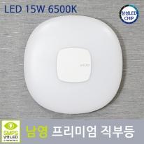 남영 페블 직부등 LED 15W 현관등 베란다등 삼성칩