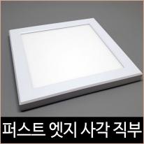 퍼스트 LED엣지사각직부 화이트&블랙20W_4000k/5700k