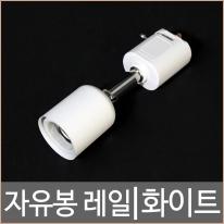[키고조명] 자유봉레일_화이트/레일조명/기구/LED조명