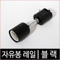[키고조명] 자유봉레일_블랙/레일조명/기구/LED조명