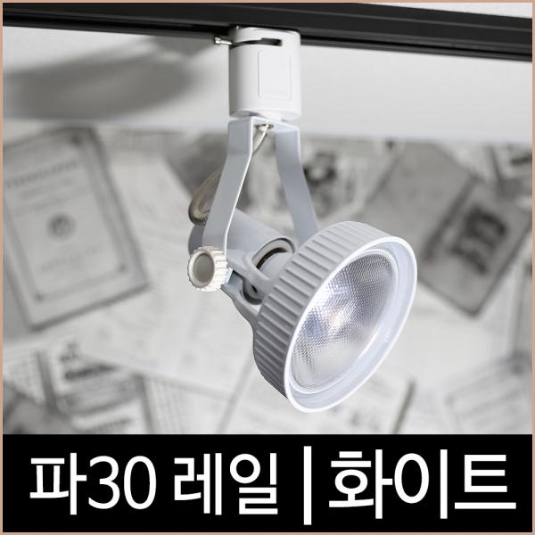 [키고조명] 파30레일_화이트_백색_파삼공_PAR30_레일조명_LED