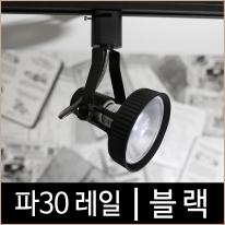 [키고조명] 파30레일_블랙_흑색_파삼공_PAR30_레일조명_기구_LED