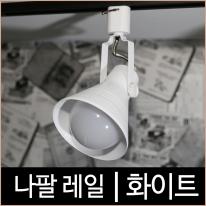 [키고조명] 나팔레일_화이트_백색_레일조명_레일기구_레일등_LED