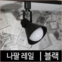 [키고조명] 나팔레일_블랙_흑색_레일조명_레일기구_레일등_LED