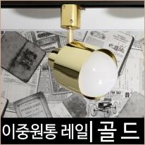 [키고조명] 이중원통_골드_금색_레일조명_레일기구_레일등_LED