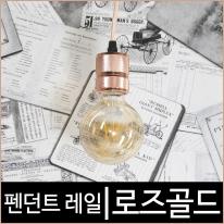 [키고조명] 펜던트레일 로즈골드 레일기구 레일조명 소켓레일 LED