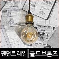 [키고조명] 펜던트레일 골드브론즈 / 레일기구 레일조명 소켓레일