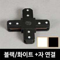 [키고조명] 레일_+자_연결_블랙&화이트_레일조명_레일부속_레일기구