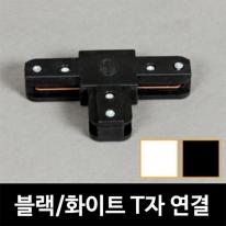 [키고조명] 레일_T자연결_블랙&화이트_레일조명_레일부속_레일기구