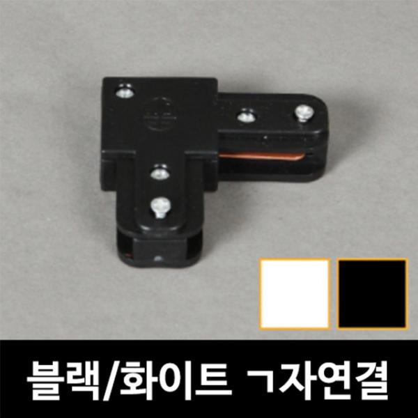 [키고조명] 레일_ㄱ자_연결_블랙&화이트_레일조명_레일부속_레일기구