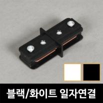 [키고조명] 레일_일자연결_블랙&화이트_레일조명_레일부속_레일기구