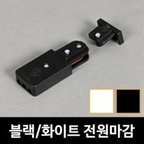 [키고조명] 레일_전원마감_블랙&화이트_레일조명_레일부속_레일기구