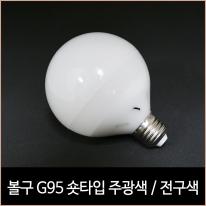 [키고조명]LED볼구 12W G95숏타입 주광색_전구색_램프