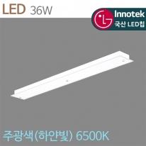 [키고조명]뉴실크 36x2 주방등 LED 36W LG칩 주광색