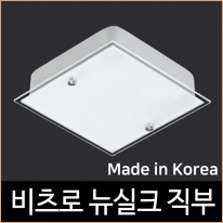 [키고조명]뉴실크 사각 직부등 LED 15W 주광색