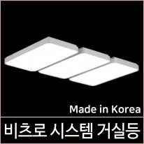 [키고조명]시스템 거실등 LED180W 화이트 주광색
